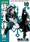 GS美神 極楽大作戦!! 新装版 第10巻 2006年10月18日発売
