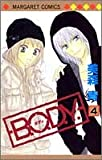 B.O.D.Y. 4 (マーガレットコミックス)