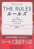 THE RULES—理想の男性と結婚するための35の法則 (ワニ文庫)