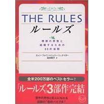 【クリックで詳細表示】THE RULES―理想の男性と結婚するための35の法則 (ワニ文庫): エレン ファイン, シェリー シュナイダー, Ellen Fein, Sherrie Schneider, 田村 明子: 本