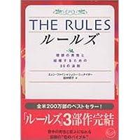 THE RULES―理想の男性と結婚するための35の法則