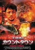 大統領のカウントダウン [DVD]