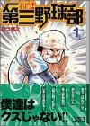 名門!第三野球部 (1) (講談社漫画文庫)