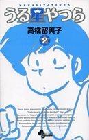 うる星やつら 2 新装版 (少年サンデーコミックス)