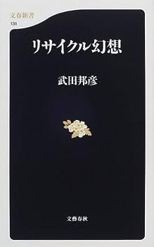 リサイクル幻想 (文春新書)