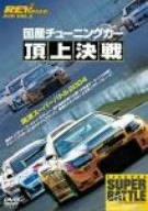 REV SPEED DVD VOL.2 国産チューニングカー頂上決戦 筑波スーパーバトル2004