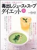 毒出しジュース&スープダイエット—むくみ解消!下腹スッキリ!! (双葉社スーパームック)