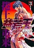 益荒王 3 (ヤングジャンプコミックス)