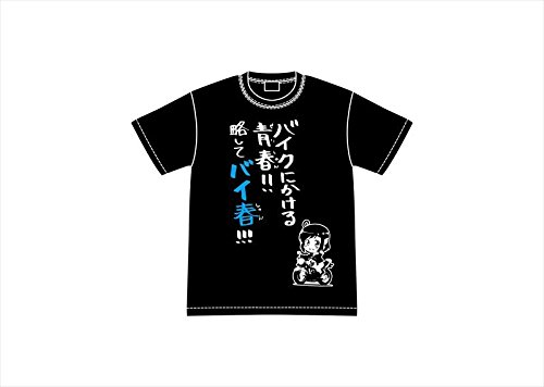 ばくおん!! バイクにかける青春Tシャツ XLサイズ