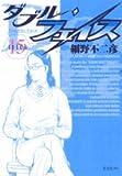 ダブル・フェイス 15 (15) (ビッグコミックス)
