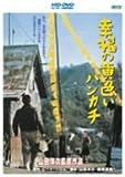 幸福の黄色いハンカチ [HD DVD]