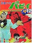 遊星少年パピィ Vol.12
