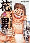 花男 第1集 (ビッグコミックス) -