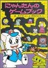 にゃんたんのゲームブック (ポプラ社の小さな童話―にゃんたんシリーズ) -