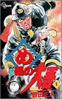 め組の大吾―火事場のバカヤロー (1) (少年サンデーコミックス)