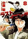 ラストイニング 8―私立彩珠学院高校野球部の逆襲 (ビッグコミックス)
