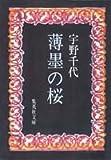 薄墨の桜 (集英社文庫 70-B)