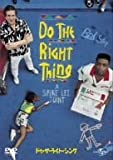 Do The Right Thing [DVD] [NTSC]