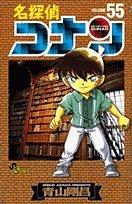 名探偵コナン (Volume55)