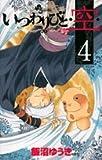いつわりびと◆空◆ 4 (少年サンデーコミックス)