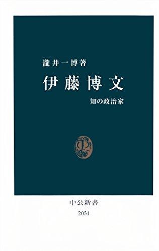 伊藤博文 知の政治家 (中公新書)