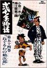 弐十手物語 54 (ビッグコミックス)