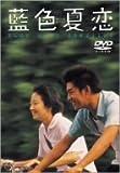 藍色夏恋 [DVD]