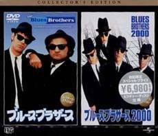 ブルース・ブラザース / ブルース・ブラザース2000 : BBパック [DVD]