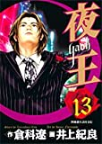 夜王 (13) (ヤングジャンプ・コミックス)