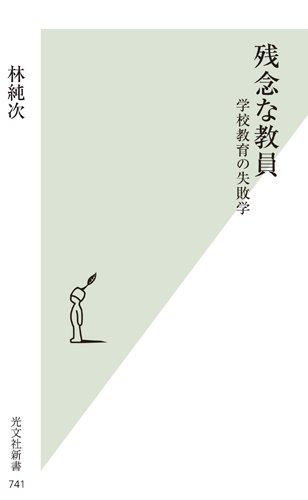 残念な教員 学校教育の失敗学 (光文社新書)