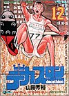 デカスロン 12 完全結着 (ヤングサンデーコミックス)