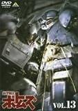 装甲騎兵 ボトムズ VOL.13 [DVD]