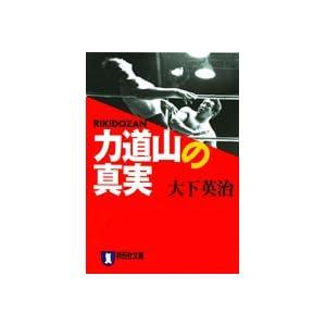 力道山の真実 (祥伝社文庫)