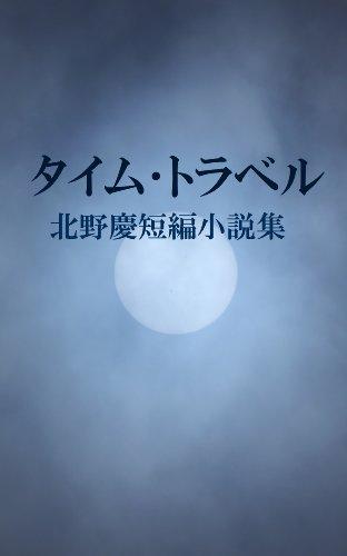 タイム・トラベル-北野慶短編小説集