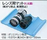 TOLIHAN レンズ用マット 大(4溝) NT/T-Dを除く全機種に使用可 31447