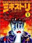 ミキストリ 1 (ジャンプコミックスデラックス)