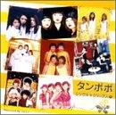 タンポポ シングルVクリップス(1) [DVD]