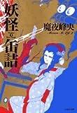 妖怪缶詰 (第2巻) (白泉社文庫)