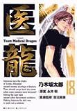 医龍 18―Team Medical Dragon (ビッグコミックス)