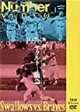 Image de 熱闘!日本シリーズ 1978 ヤクルト-阪急 [DVD]
