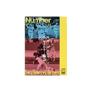 熱闘!日本シリーズ 1978 ヤクルト-阪急 [DVD]