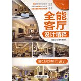Almighty living room design essence: luxury-type living room design(Chinese Edition)