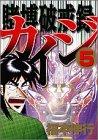 賭博破戒録 カイジ 5 (5) (ヤングマガジンコミックス)