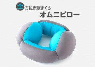 ロジック 全方位仮眠まくら オムニピロー [LG-OMNI-P] ネックピロー 安眠グッズ 首枕