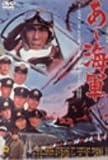 あヽ海軍 [DVD]