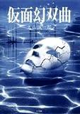 仮面幻双曲 (小学館ミステリー21)