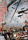 あゝ陸軍 隼戦闘隊 [DVD]