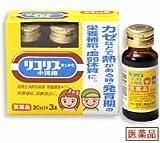 【第2類医薬品】リコリス「ゼンヤク」小児用 20mL×3