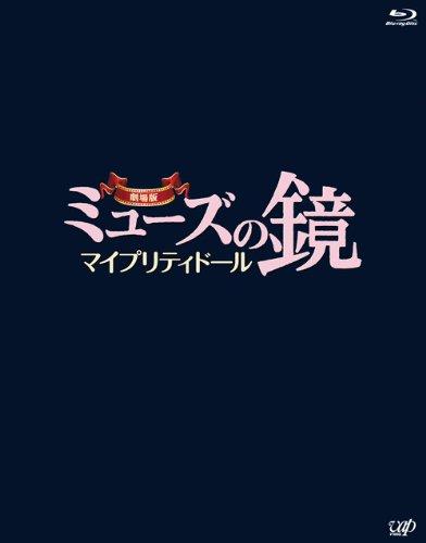 劇場版ミューズの鏡 マイプリティドール【ブルーレイ】2枚組(本編BD+特典DVD) [Blu-ray]