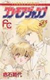 ワン・モア・ジャンプ 9 (9) (フラワーコミックス)